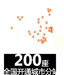 200座 全國開通城市分站